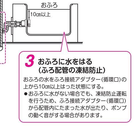 エコキュート 配管洗浄 入浴剤 ダイキン