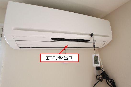 全館冷房 エアコン