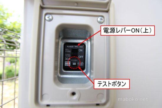 エコキュート 点検 図解 漏電遮断器